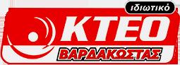 Ιδιωτικό ΚΤΕΟ Βαρδακώστας στην Χαλκίδα - Εύβοια
