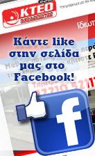 ΚΤΕΟ Βαρδακώστας Facebook