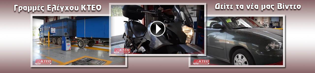 Γραμμές Ελέγχου ΚΤΕΟ (Βίντεο)