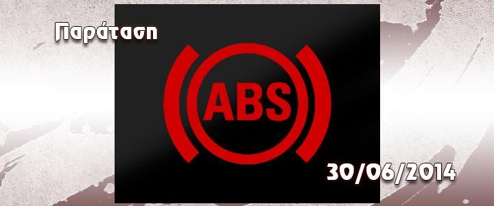 Παράταση προθεσμίας ABS για τα φορτηγά