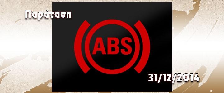 Νέα Παράταση προθεσμίας ABS για τα φορτηγά έως 31/12/2014